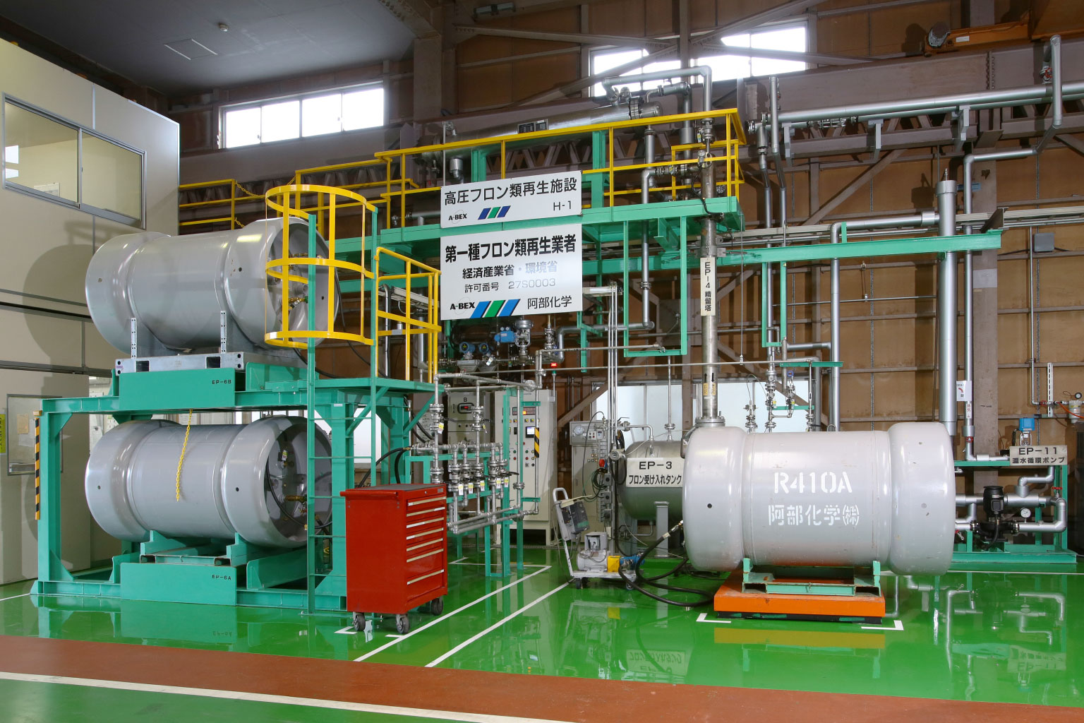 高圧フロン再生プラント(H-1)