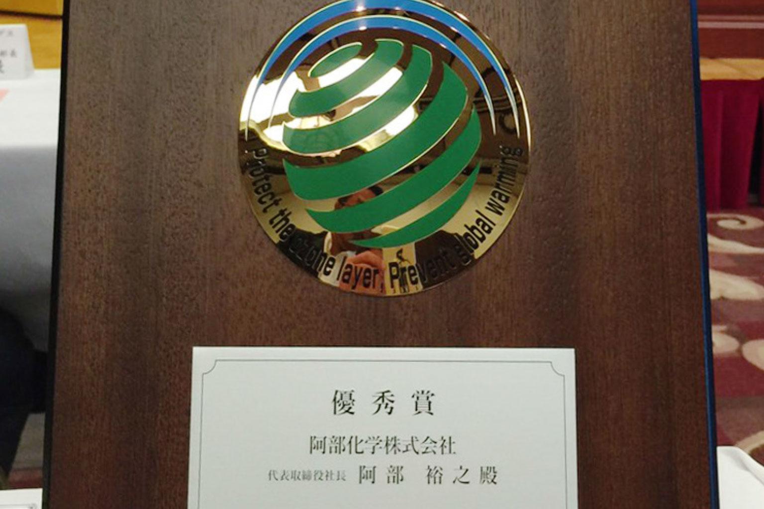 第19回オゾン層保護・地球温暖化防止大賞「優秀賞」受賞
