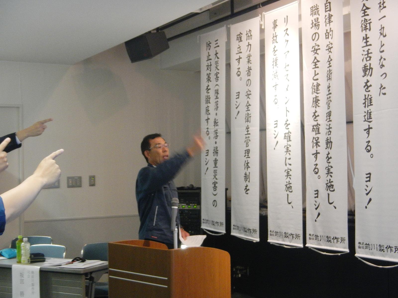 前川製作所中部支店安全衛生大会において<br>安全功労者表彰を受賞